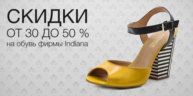 Скидка до 50% на обувь Indiana