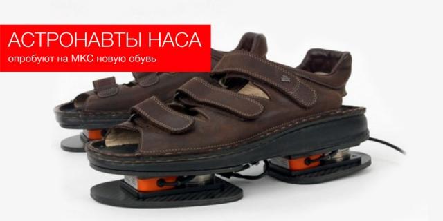Астронавты НАСА опробуют новую обувь
