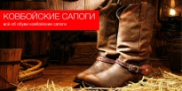 Обувь Ковбойские сапоги