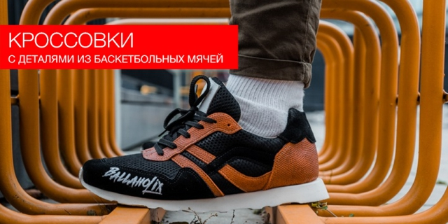 Afour выпустил модели кроссовок с деталями из резины от баскетбольных мячей