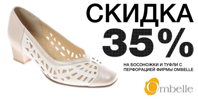 Скидка 35% на обувь Ombelle