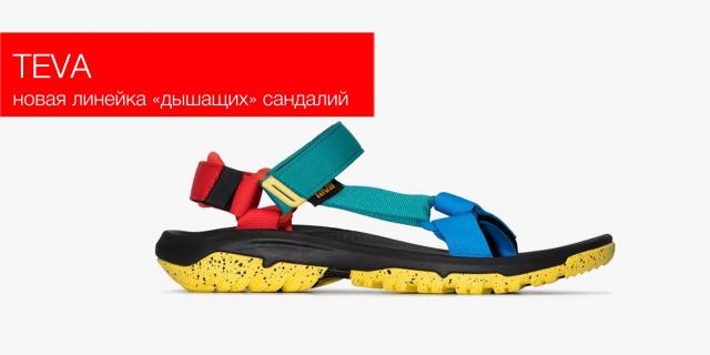 Teva выпустил новую линейку «дышащих» сандалий