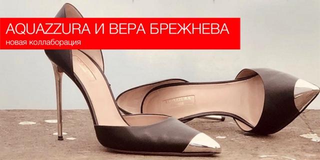 Aquazzura и Вера Брежнева выпустили совместную коллекцию