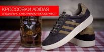 Adidas выпустил кроссовки к фестивалю «Октоберфест»