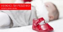 Нужно ли ребенку носить дома обувь