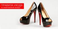 Правила ухода за лакированной обувью