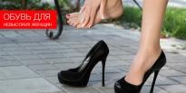 Обувь для невысоких женщин