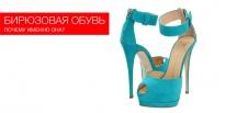 Бирюзовая обувь: почему именно она