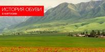 История Киргизской обуви