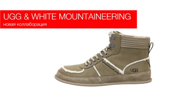 UGG выпустил коллаборацию с японским брендом White Mountaineering