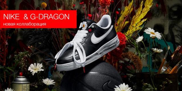 Nike выпустил кросcовки в коллаборации с k-pop звездой G-Dragon