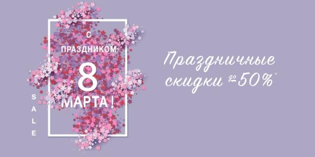 Праздничные скидки в Павловском