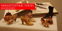 Миниатюрные туфли Мануэля Бордера