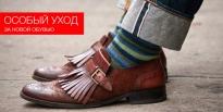 Особый уход за новой обувью