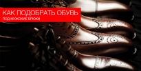 Как подобрать обувь под мужские брюки