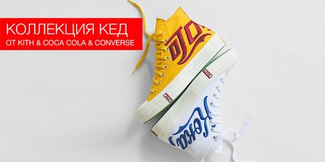 Коллекция кед KITH x Coca Cola x Converse с дизайном для России