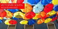 История зонта: все об истории зонта