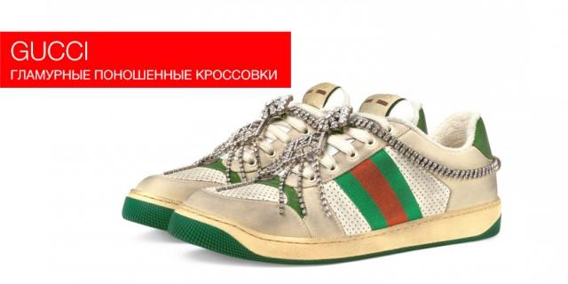 Gucci представил гламурные поношенные кроссовки