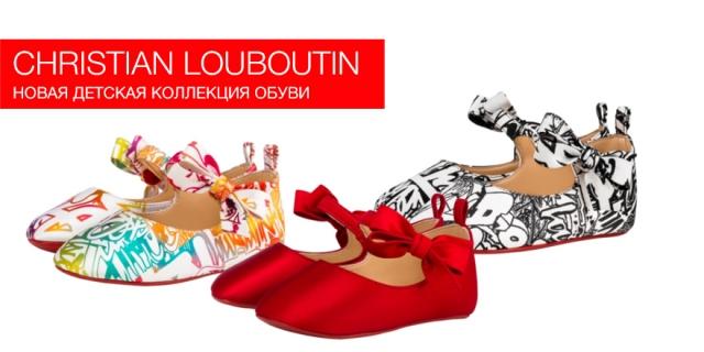 Christian Louboutin продолжил выпуск детской обуви