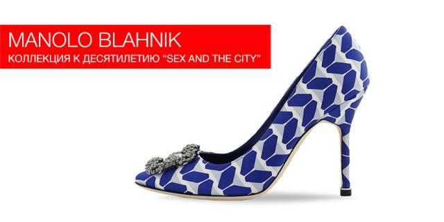 """Manolo Blahnik отметил десятилетие фильма """"Sex and the City"""" выпуском новой коллекции"""