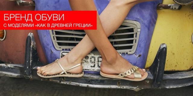 В Афинах запустили бренд обуви с моделями «как в древней Греции»