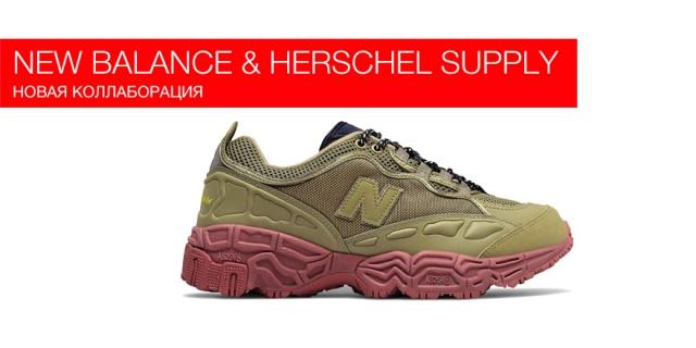 Вышла коллаборация New Balance и Herschel Supply