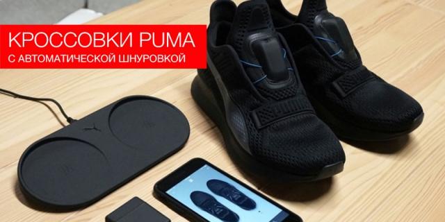 Puma представила новую модель кроссовок с автоматической шнуровкой