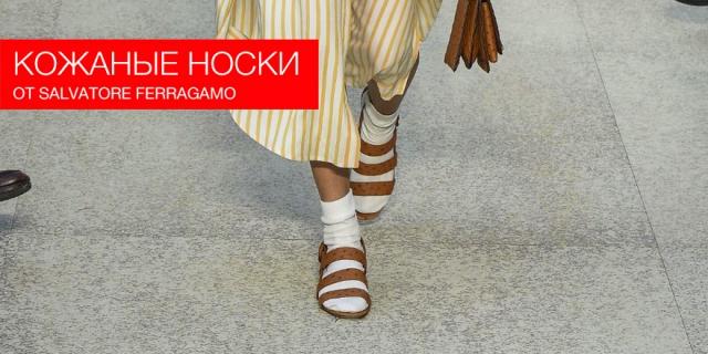 Salvatore Ferragamo представил кожаные носки на Неделе моды в Милане