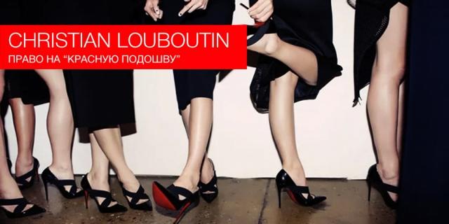 Christian Louboutin стремится к полному признанию его права на «красную подошву».
