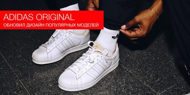 Adidas Original обновил дизайн своих самых популярных моделей