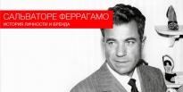 Salvatore Ferragamo - история личности ибренда