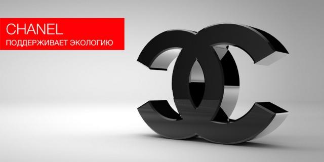 Chanel инвестирует в производство материалов, соответствующих экологическим нормам