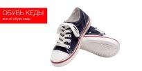 Обувь Кеды