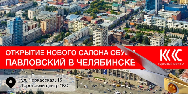 Открытие нового салона обуви Павловский в Челябинске