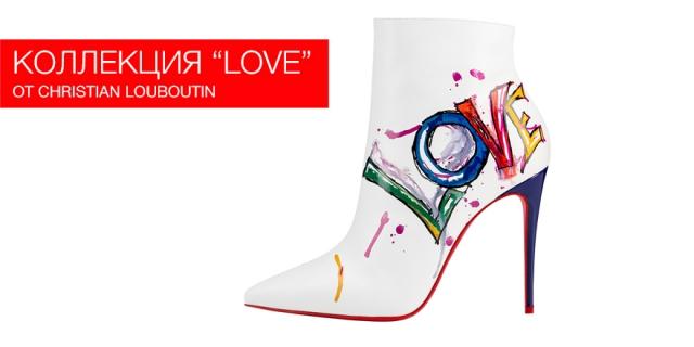 """Вышла новая версия коллекции обуви и аксессуаров """"Love"""" Christian Louboutin"""