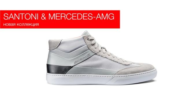 Santoni и Mercedes-AMG выпустили коллекцию кроссовок