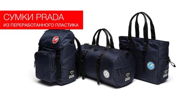 Новые нейлоновые сумки Prada созданы из переработанного пластика