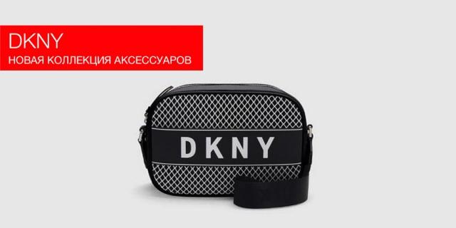 DKNY: новая коллекция аксессуаров