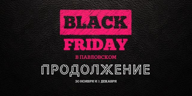 Black Friday продолжение