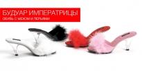 Будуар императрицы: обувь с мехом и перьями