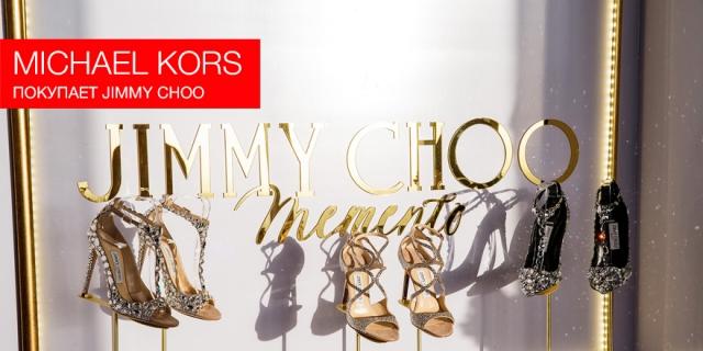 Michael Kors покупает производителя обуви Jimmy Choo