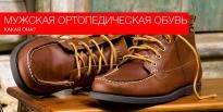 Мужская ортопедическая обувь: какая она?