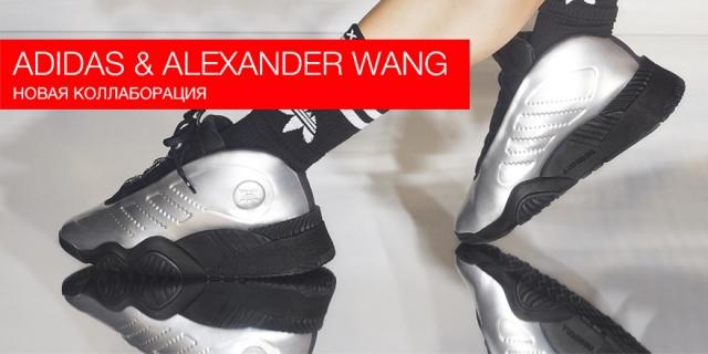 Кроссовки футуристичного дизайна вышли в коллаборации Adidas x Alexander Wang