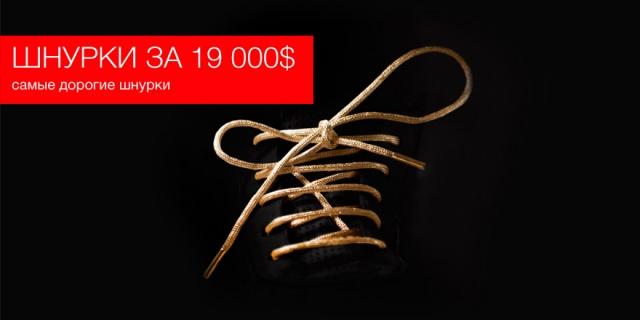 Шнурки за 19 000$ самые дорогие шнурки