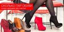 Сколько пар обуви нужно женщине для счастья