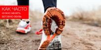 Как часто нужно менять беговую обувь