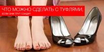Что можно сделать с туфлями, если они трут сзади?