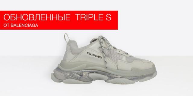 Balenciaga обновил внешний вид популярных кроссовок Triple S