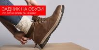 Задник на обуви: что это и зачем?
