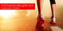 Упражнения для ног в домашних условиях